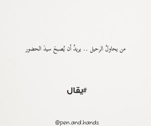 الرَحيل, يُّقال, and الحضور image