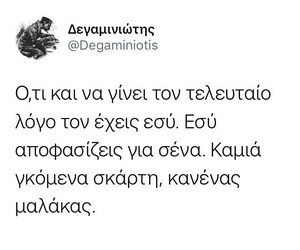 aesthetic, greek quotes, and greek image