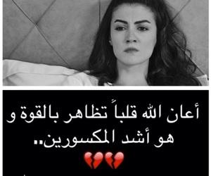 lujain, كتوم, and فِراقٌ image