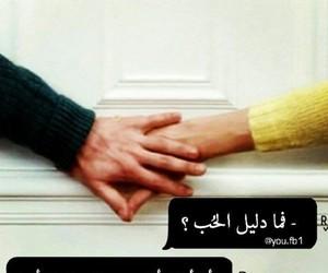 إحترام, حُبْ, and عشقّ image
