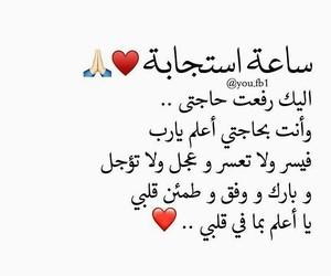 يا رب, أمنية, and دُعَاءْ image