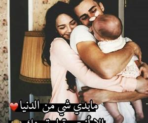 عائلة, حُبْ, and عشقّ image