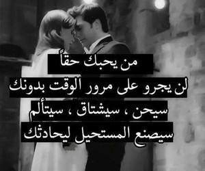 زفاف, ﻋﺮﺑﻲ, and حبيبتيً image