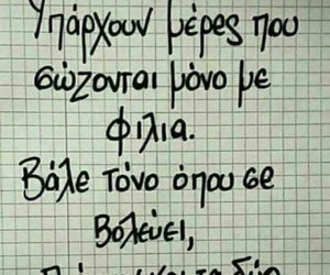 greek quotes, στιχακια, and φιλοι image