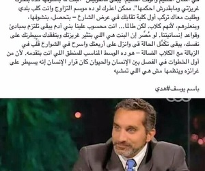 arabic, bassem youssef, and ﻋﺮﺑﻲ image