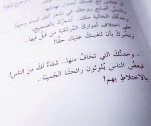 عربي, arabic, and words image