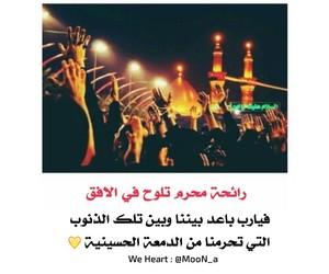 محرم عاشوراء العراق and شباب بنات تحشيش حب image