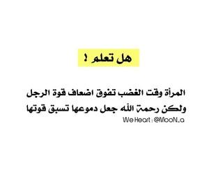 عربي العراق عراقي, هل تعلم معلومات, and شباب بنات تحشيش حب image