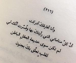 ادب عربي, اقتباسً, and ﻋﺮﺑﻲ image