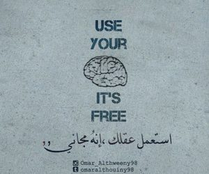 ♥, use your brain it's free, and اشياء مجانيه image
