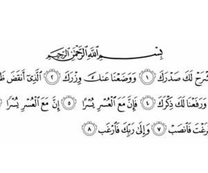 الحمد لله, قراّن, and مسلمة image