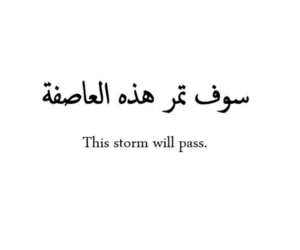 quotes, arabic, and storm image