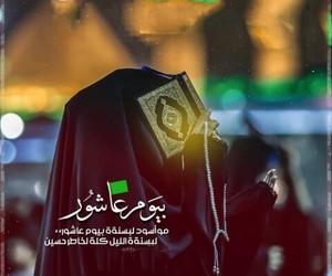 عاشوراء, محرّم, and حسينيات image