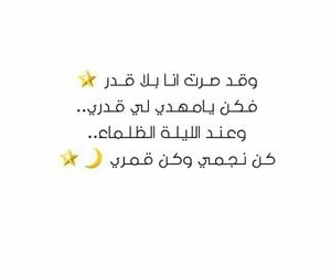 عليه السلام, الامام المهدي, and يا صاحب الزمان image