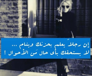 quote, كلمات, and lelerap image