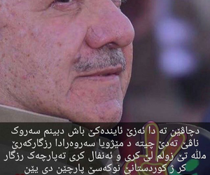 kurdish, سليماني, and کوردستان image