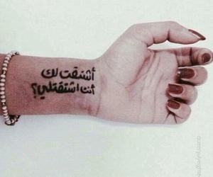 عربي and ﺭﻣﺰﻳﺎﺕ image