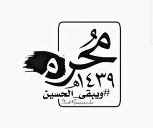 محرّم, كربﻻء, and الطف image
