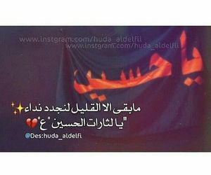 كربﻻء, حزنً, and ثارات image
