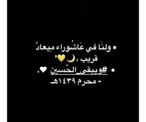 كربﻻء and عاشوراء image