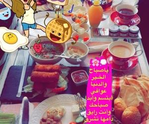 breakfast and فطور image