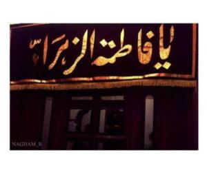 الزهراء, يا, and فاطمة image