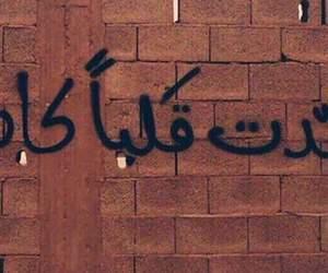 arabic, graffiti, and wall image