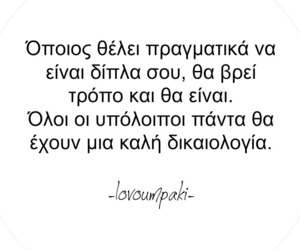 quotes, greek, and greekquotes image
