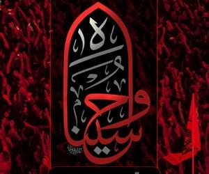 محرّم, عاشوراء, and كربﻻء image