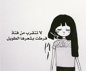 hair, حُبْ, and ﻋﺮﺑﻲ image