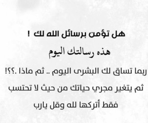 message, الله, and dz aisha image