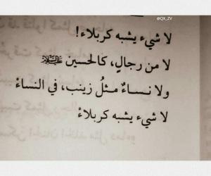 ﺭﻣﺰﻳﺎﺕ, حي على العزاء, and عاشوراء image
