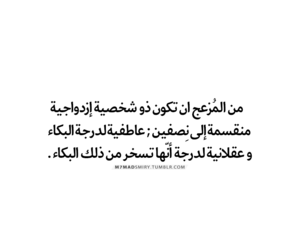 quotes, arabic quotes, and ﺍﻗﺘﺒﺎﺳﺎﺕ image