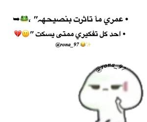 نصيحه, ﺭﻣﺰﻳﺎﺕ, and تصميمي image