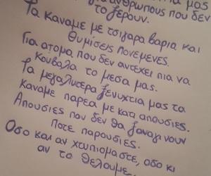greek, quotes, and Ελληνικά image