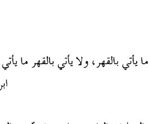 arabic, sufi, and ابن عربي image