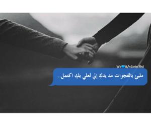 arabic words, حُبْ, and كلمات image