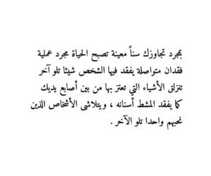 arabic, الحياة, and ﻋﺮﺑﻲ image