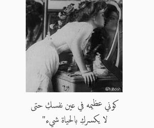 مغروره, ثقه, and غرور image