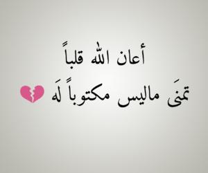 algérie dz, عربي عرب بالعربي, and حب عشق حزن image