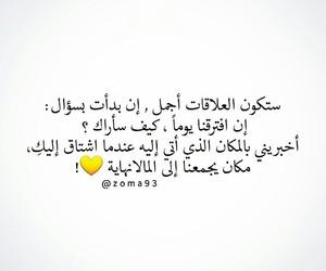 علاقات, اشتقتلك, and حُبْ image