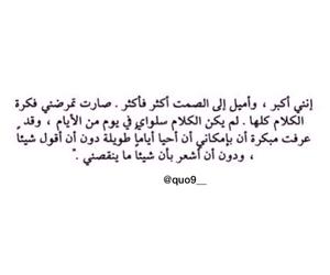 صمت, arabic, and كلمات image