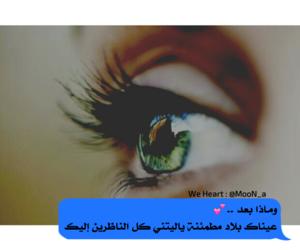 عيون عين and شباب بنات حب عربي image