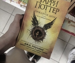 book, harry potter, and книга image