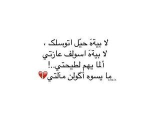 حُبْ, ال۾, and بالعراقي image