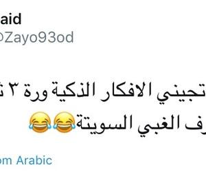 ذكي, ليش, and عًراقي image