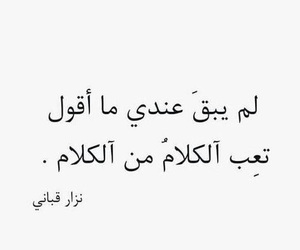 عربي and نزار قباني image