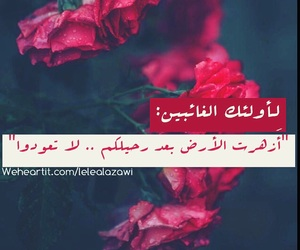 arabic, words, and حزنً image