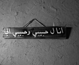 arabic, quiet, and vintage image
