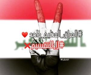 التقسيم, العراق , and الأكراد image